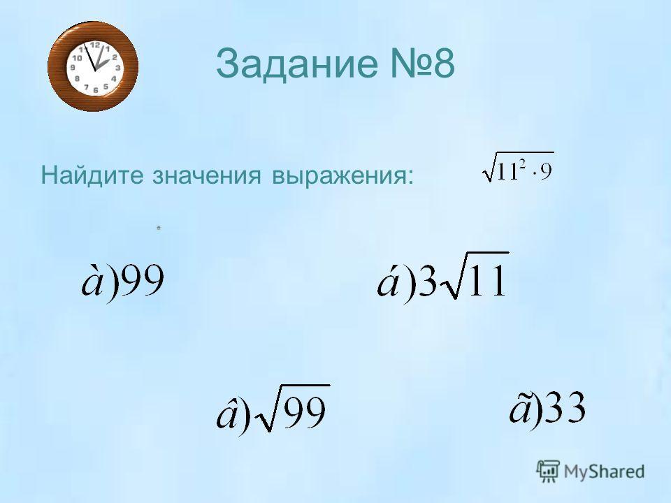 Задание 8 Найдите значения выражения: