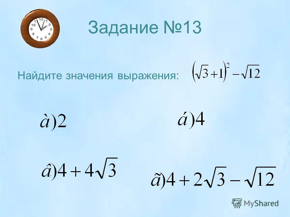 Задание 13 Найдите значения выражения: