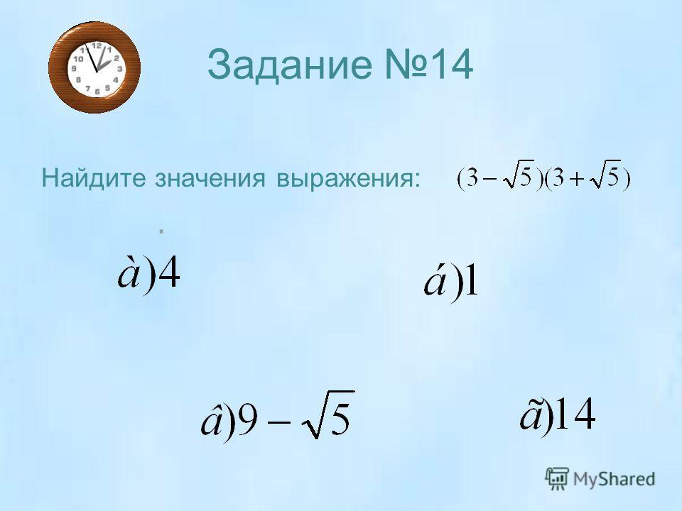 Задание 14 Найдите значения выражения: