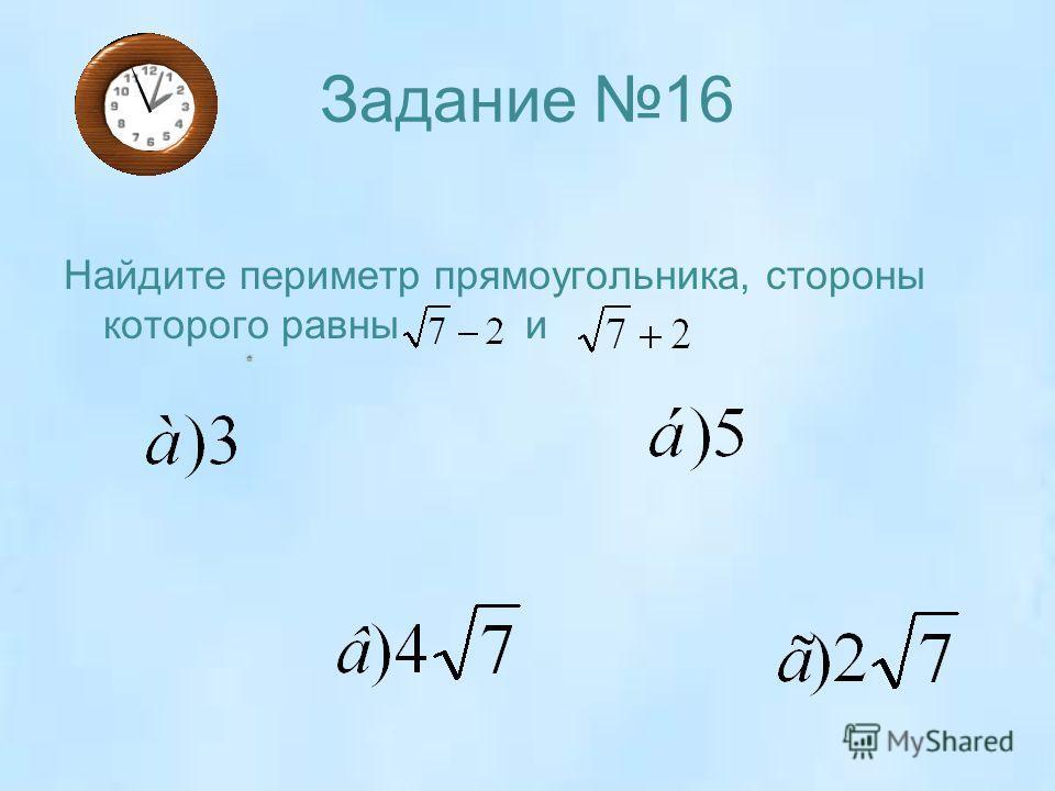 Задание 16 Найдите периметр прямоугольника, стороны которого равны и