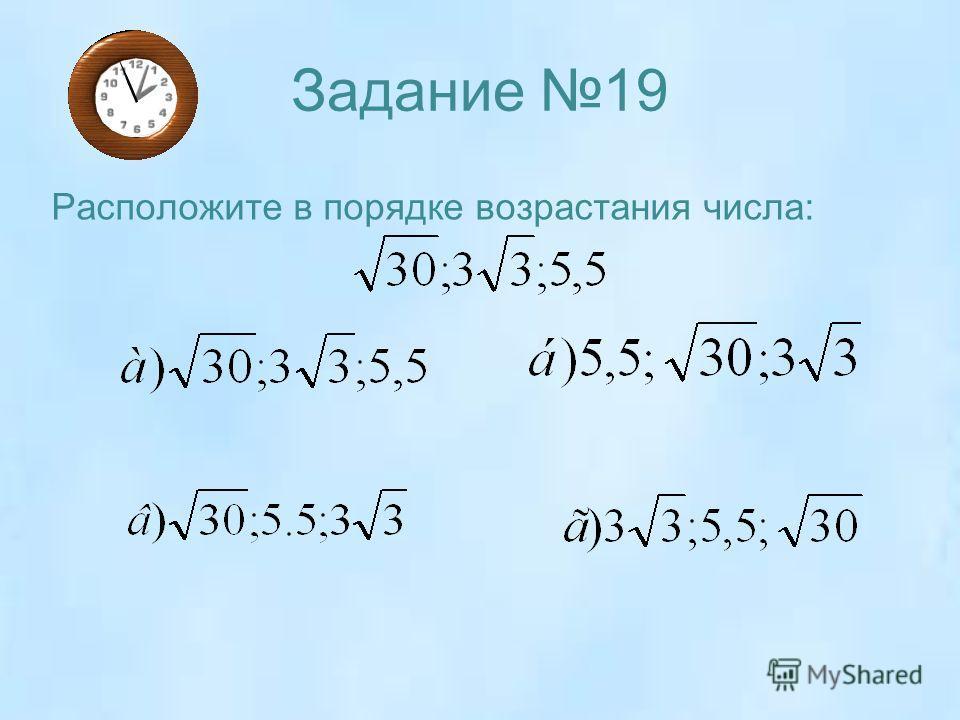Задание 19 Расположите в порядке возрастания числа: