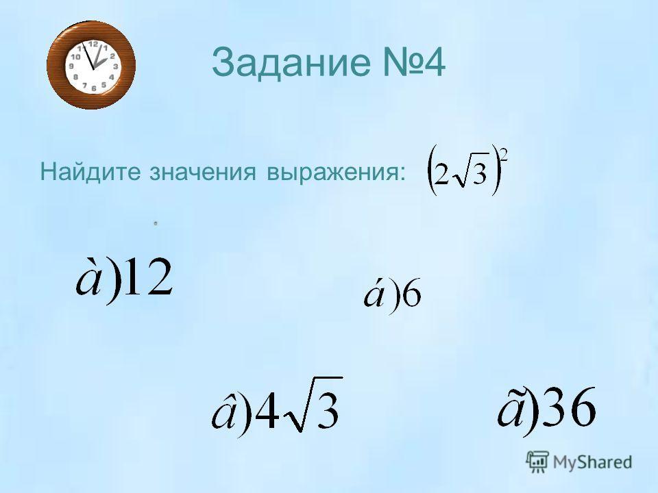 Задание 4 Найдите значения выражения: