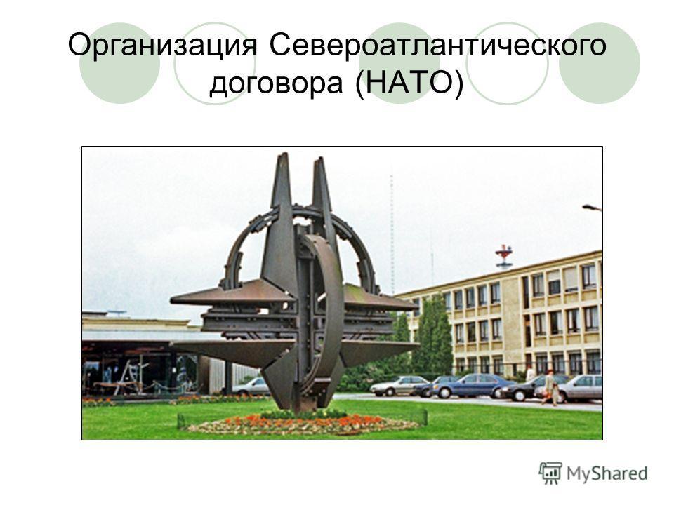 Организация Североатлантического договора (НАТО)