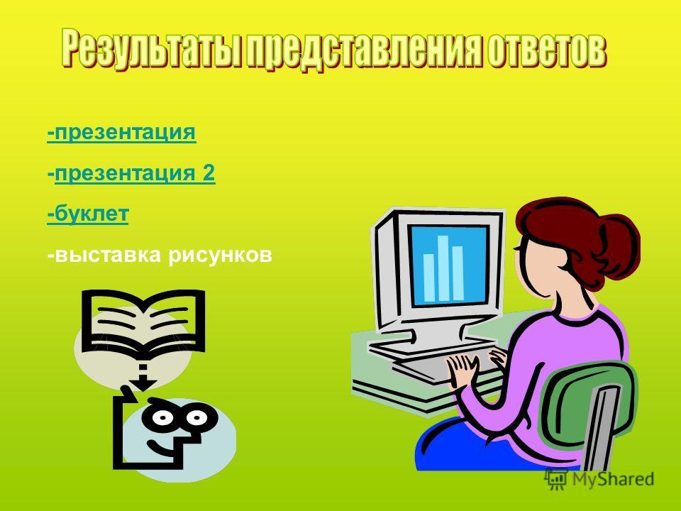 -презентация -презентация 2презентация 2 -буклет -выставка рисунков