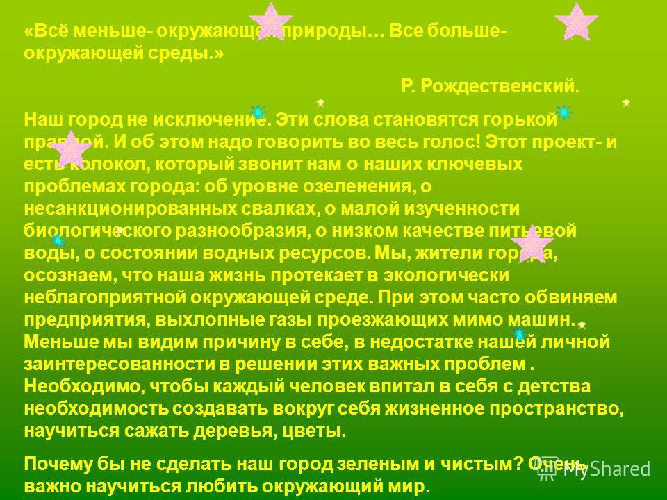 «Всё меньше- окружающей природы… Все больше- окружающей среды.» Р. Рождественский. Наш город не исключение. Эти слова становятся горькой правдой. И об этом надо говорить во весь голос! Этот проект- и есть колокол, который звонит нам о наших ключевых