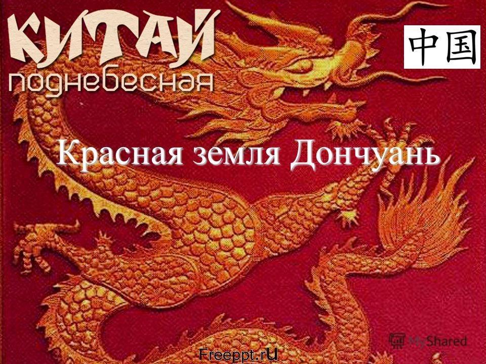 Красная земля Дончуань