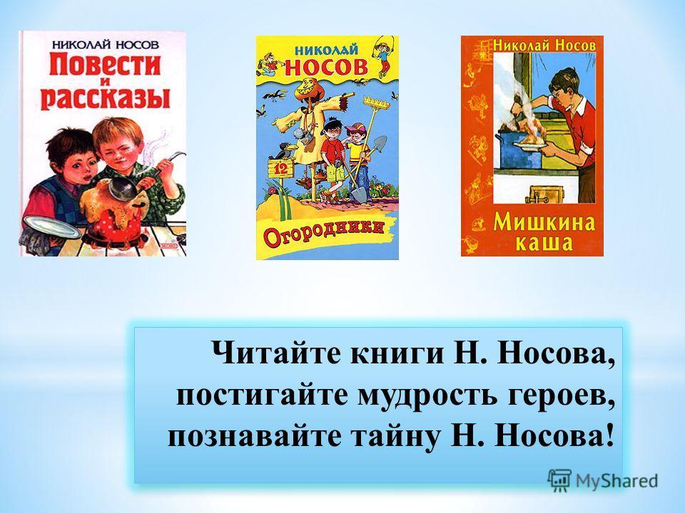 Читайте книги Н. Носова, постигайте мудрость героев, познавайте тайну Н. Носова!