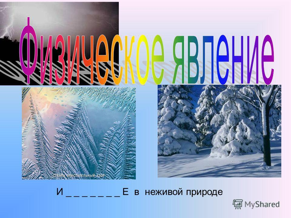 И _ _ _ _ _ _ _ Е в неживой природе