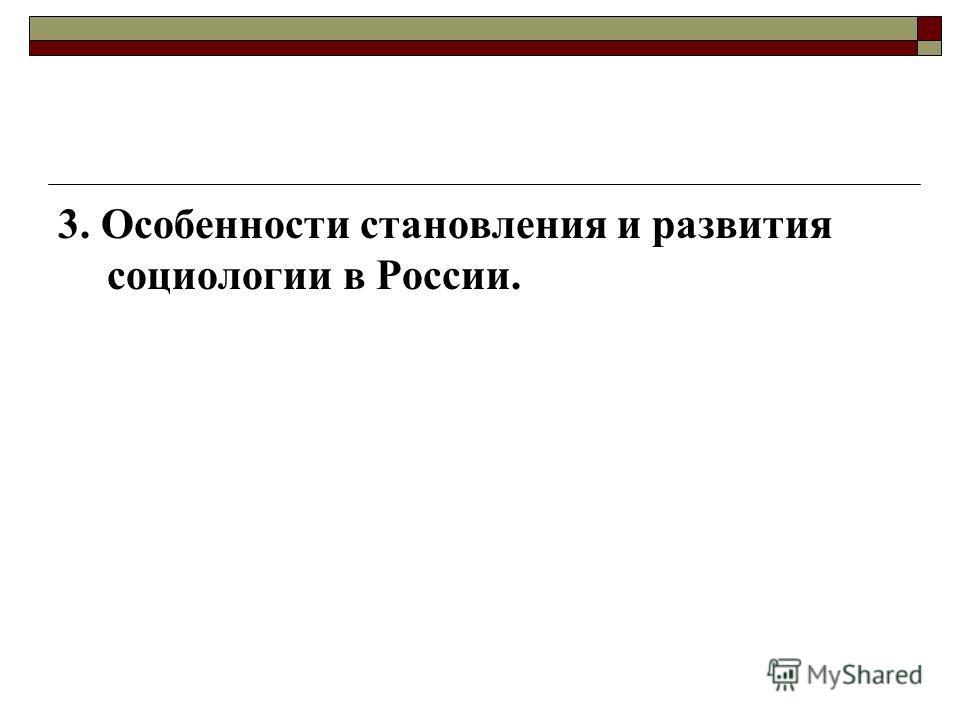 3. Особенности становления и развития социологии в России.