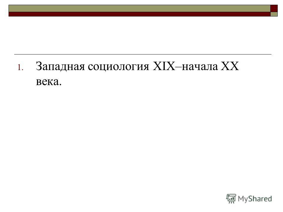 1. Западная социология XIX–начала XX века.