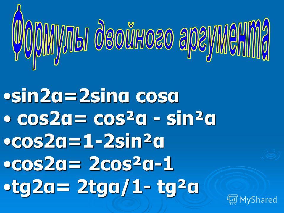 sin2α=2sinα cosαsin2α=2sinα cosα cos2α= cos²α - sin²α cos2α= cos²α - sin²α cos2α=1-2sin²αcos2α=1-2sin²α cos2α= 2cos²α-1cos2α= 2cos²α-1 tg2α= 2tgα/1- tg²αtg2α= 2tgα/1- tg²α