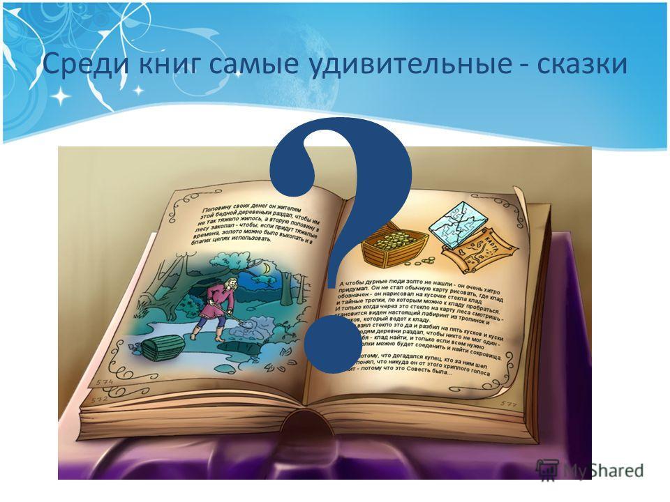 Среди книг самые удивительные - сказки ?