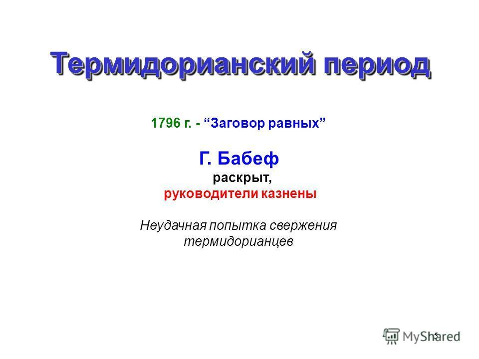 5 Термидорианский период 1796 г. - Заговор равных Г. Бабеф раскрыт, руководители казнены Неудачная попытка свержения термидорианцев