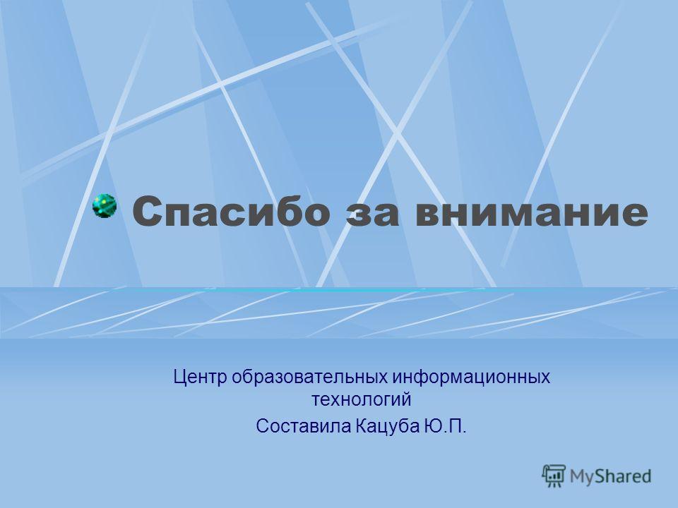 Спасибо за внимание Центр образовательных информационных технологий Составила Кацуба Ю.П.