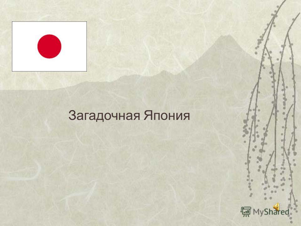 Загадочная Япония