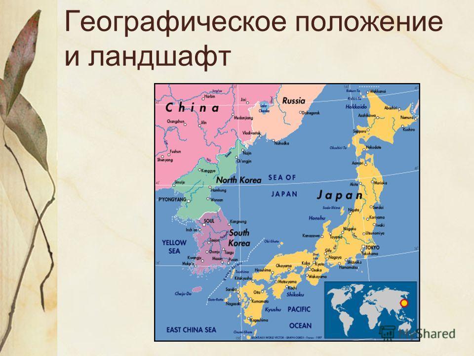 Географическое положение и ландшафт