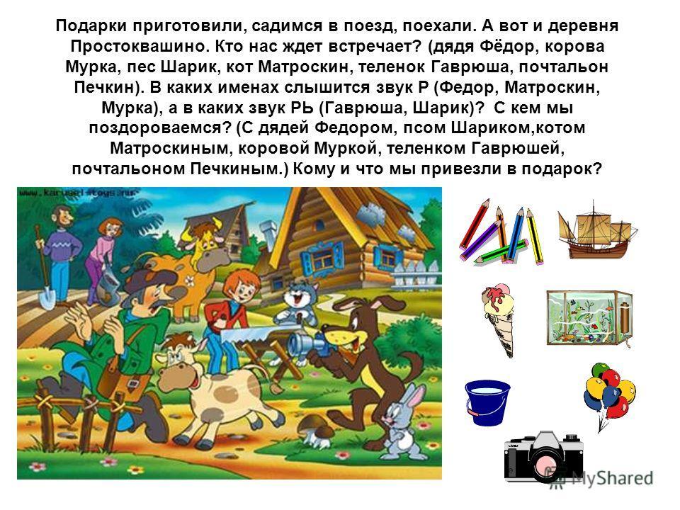 Раз мы собираемся в гости, нам надо купить подарки жителям деревни Простоквашино. Покупать подарки нужно только со звуком Р или РЬ. Что купили?