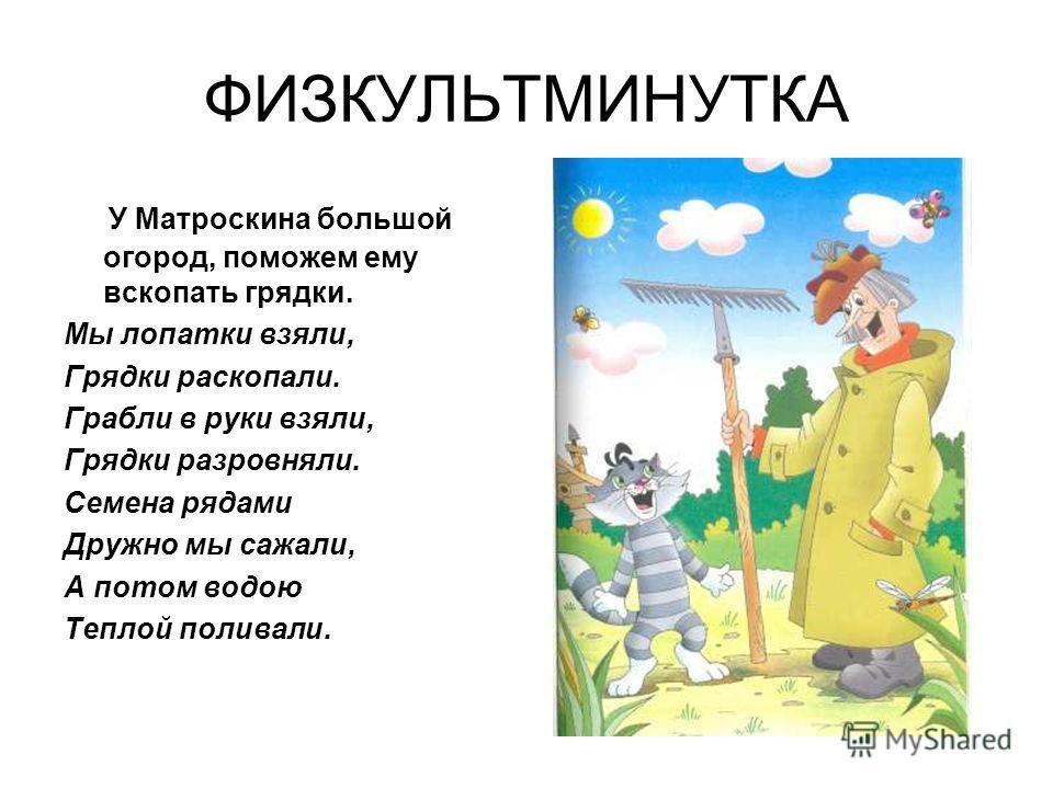 Корова Мурка будет с вами играть: замените в словах первый звук на звук Р, чтобы получилось новое слово. От удовольствия Мурка замычит. (по щелчку на колокольчик)