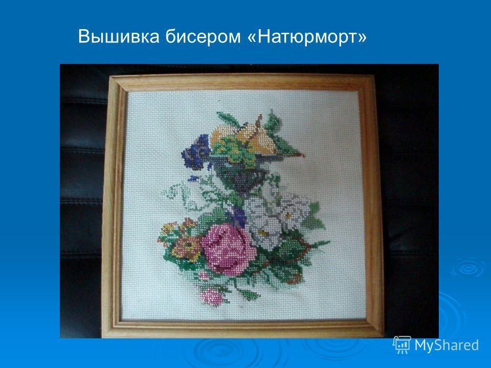 Вышивка бисером «Натюрморт»