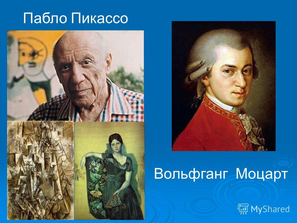 Пабло Пикассо Вольфганг Моцарт