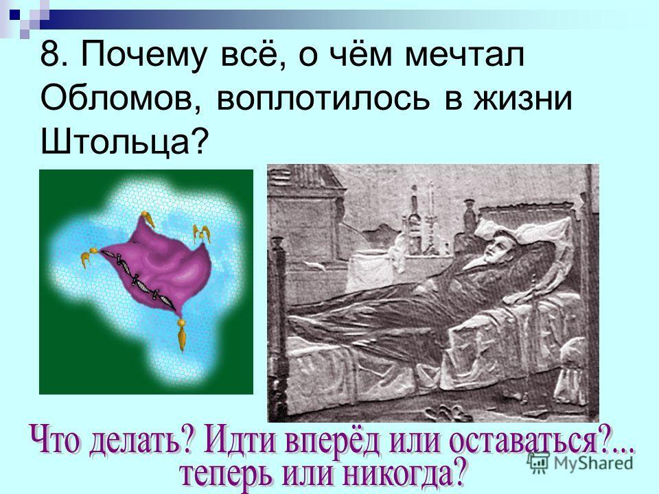 8. Почему всё, о чём мечтал Обломов, воплотилось в жизни Штольца?
