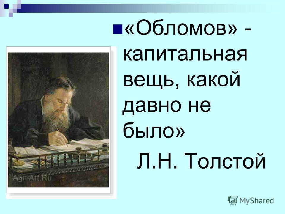 «Обломов» - капитальная вещь, какой давно не было» Л.Н. Толстой