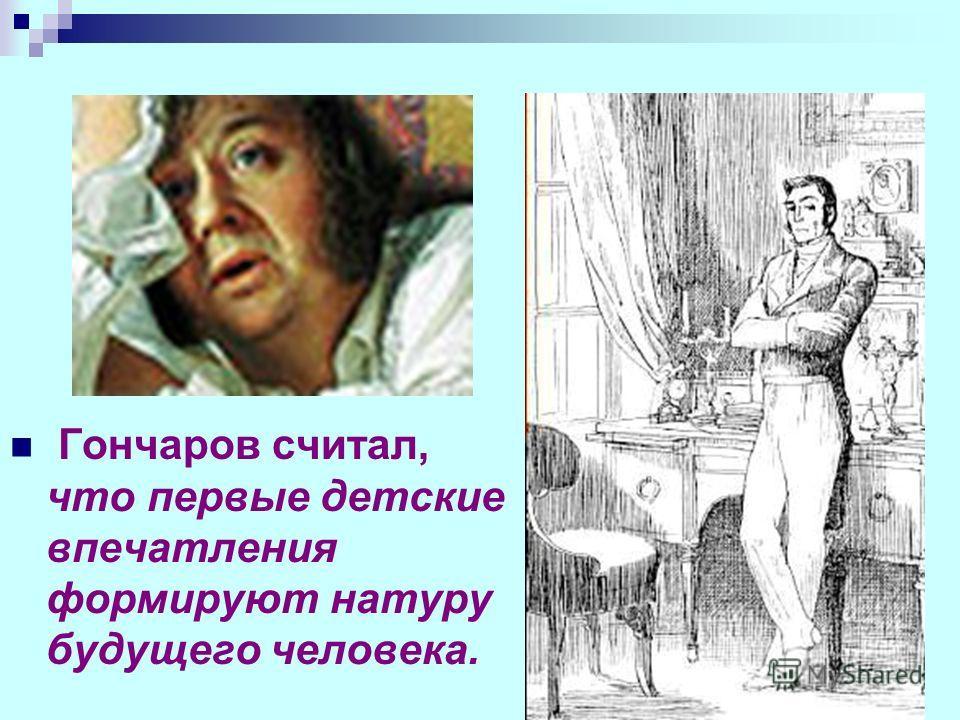 Гончаров считал, что первые детские впечатления формируют натуру будущего человека.
