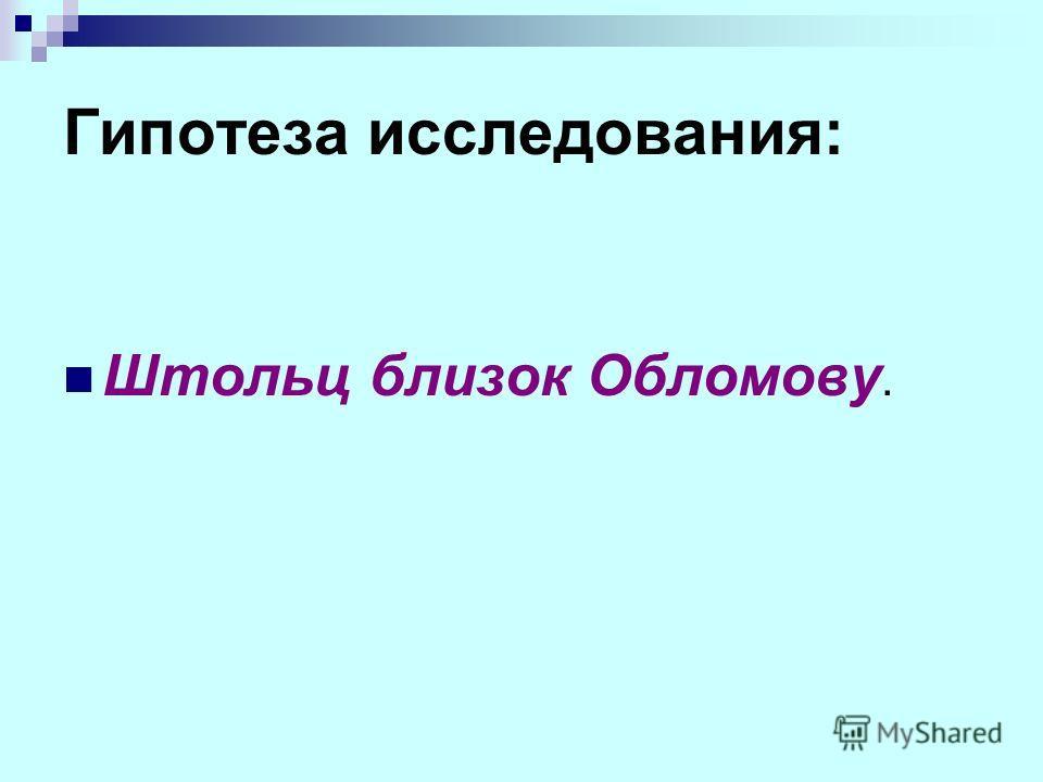 Гипотеза исследования: Штольц близок Обломову.