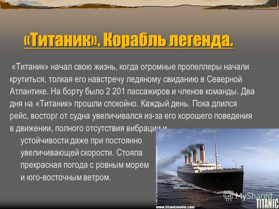 «Титаник». Корабль Легенда. В среду 10 апреля 1912 года между 9 часами 30 минутами и 11.30 приехали пассажиры I, II и III класса.И он начал свое путешествие вниз проливом по Ла-Манш курсу на Шербур. В 5.30 часов вечера «Титаник» прибыл в Шербур. В 8