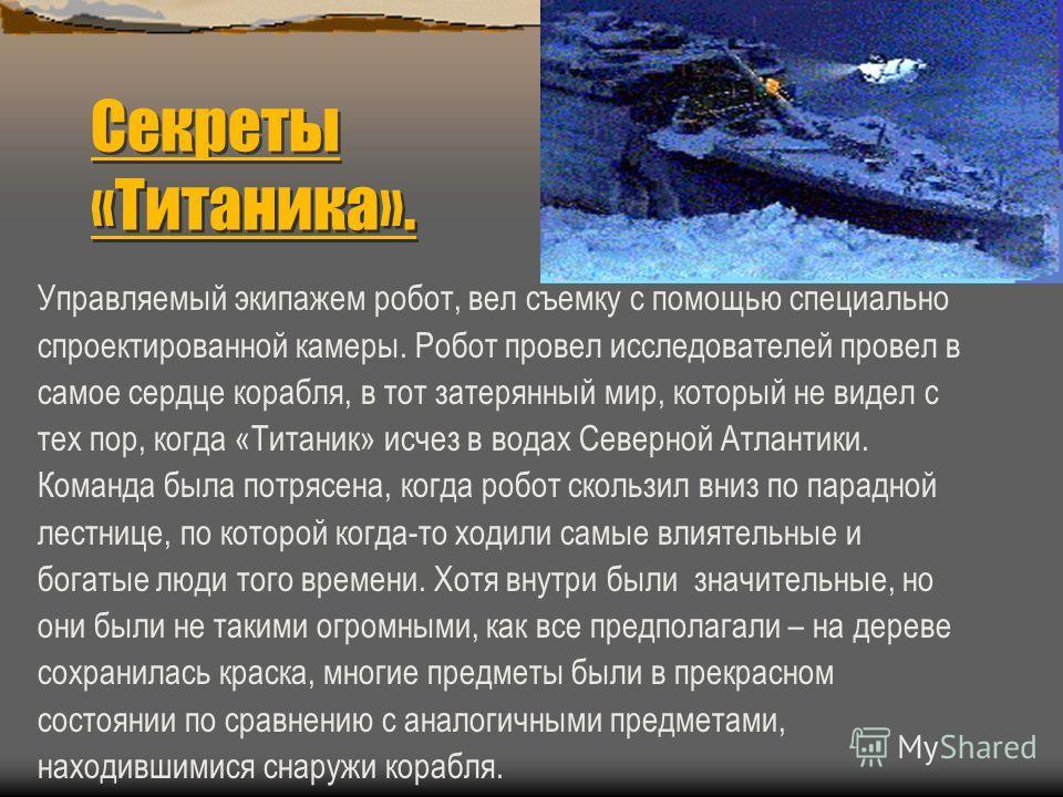 На «Титаник» отправилась франко-американская экспедиция. Экспедиция сделала 86 погружений и сделала много снимков. При всех подводных съемках, использовался «Наутилус» - батискаф, стоимостью 20 миллионов долларов, в который могла поместиться команда
