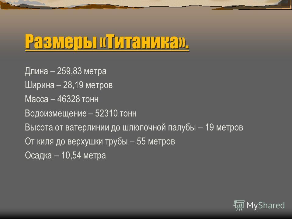 «Титаник» Статистика.