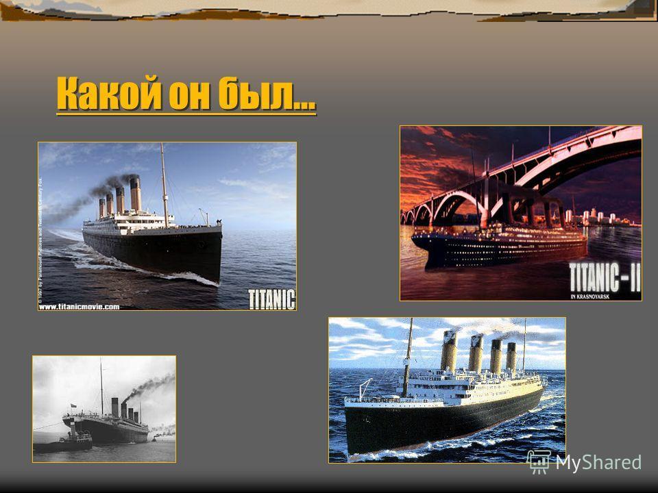 «Титаник» Небольшая фотогаллерея.