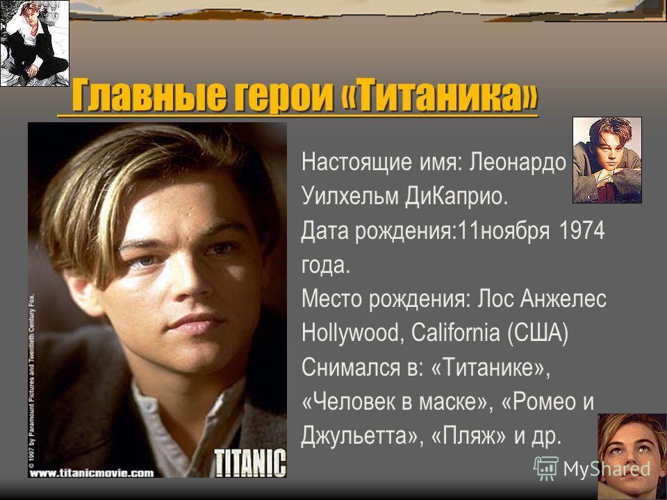О Фильме про «Титаник» Режиссер: Джеймс Камерон (James Cameron) Классическая любовная драма неклассической длинны. Джеймс Камерон воссоздал до мельчайших деталей обстановку на знаменитом Титанике, и, потратив огромные средства на создание эпоса, воше