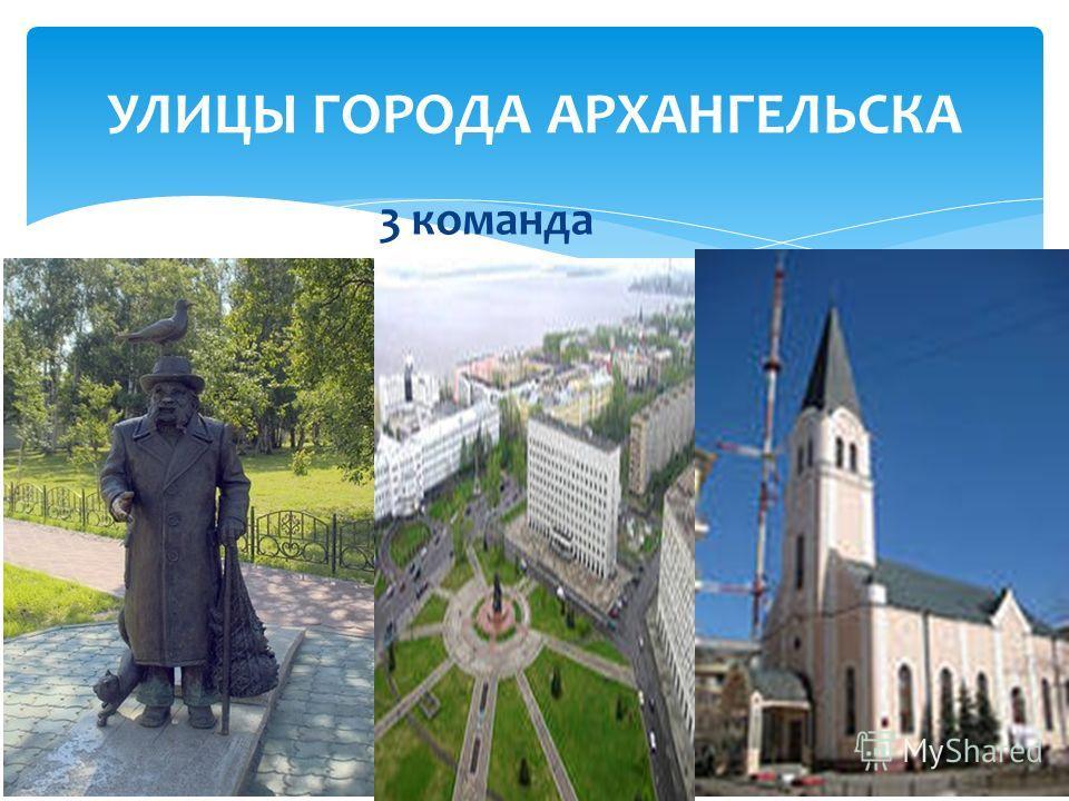 3 команда УЛИЦЫ ГОРОДА АРХАНГЕЛЬСКА