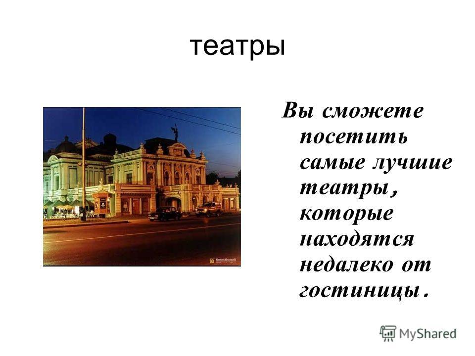 ! В августе традиционно проводится Международный Сибирский марафон, в котором могут принять участие все желающие. Кто хочет может стать просто болельщиком