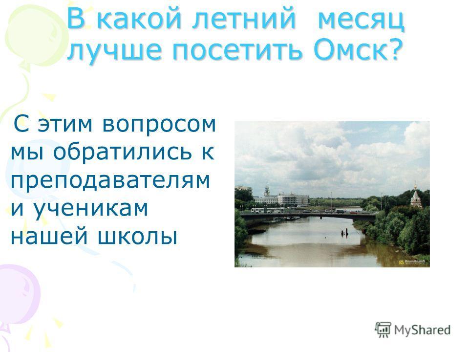 Многие туристы предпочитают проводить время за границей, в Сочи, на Мальте, но… в Омске тоже можно неплохо провести выходные!