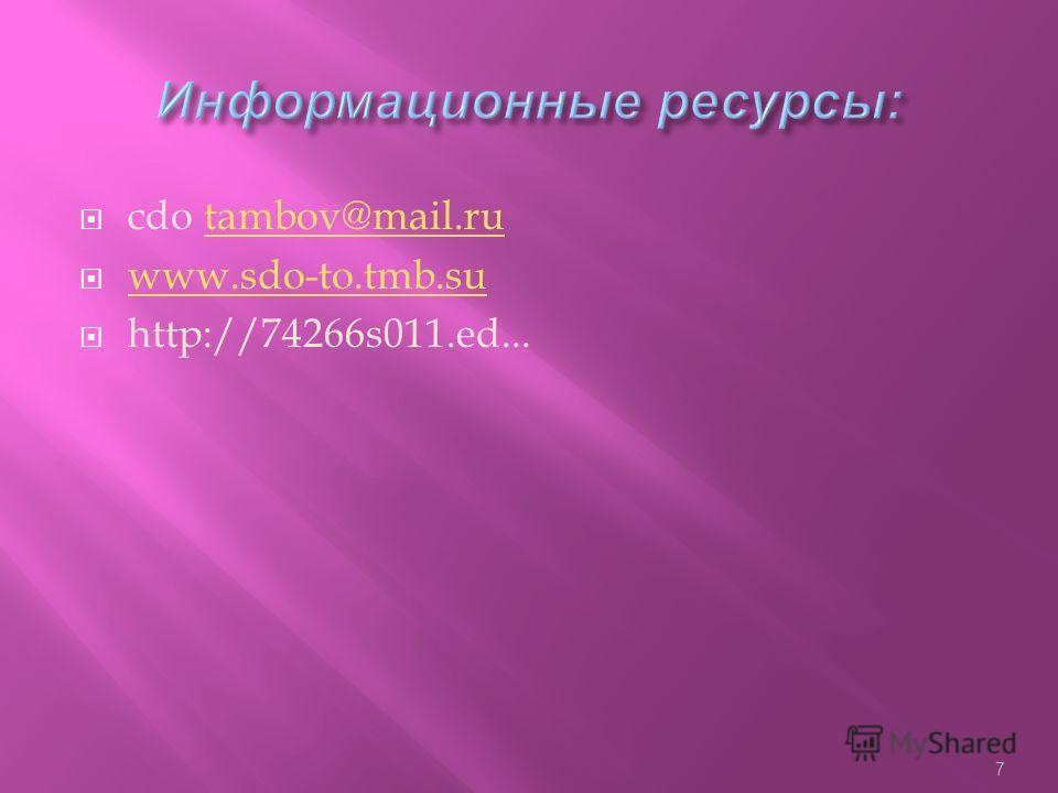 cdo tambov@mail.rutambov@mail.ru www.sdo-to.tmb.su http://74266s011.ed... 7