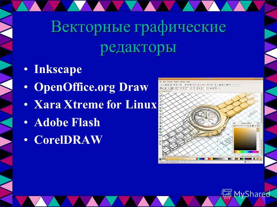 Векторные графические редакторы Inkscape OpenOffice.org Draw Xara Xtreme for Linux Adobe Flash CorelDRAW