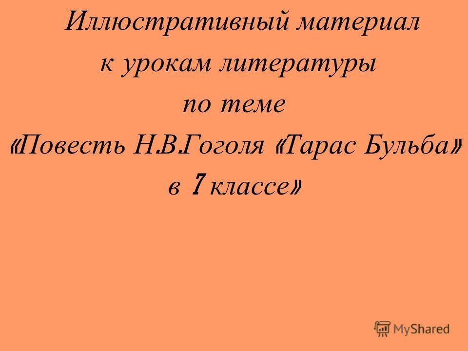 Иллюстративный материал к урокам литературы по теме « Повесть Н. В. Гоголя « Тарас Бульба » в 7 классе »
