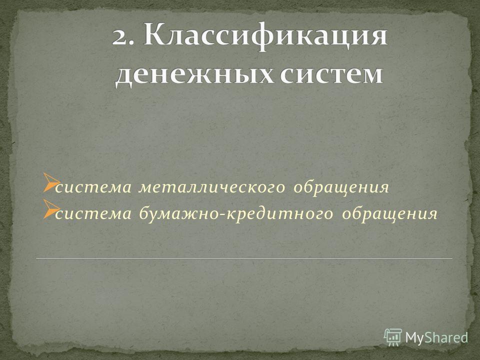 система металлического обращения система бумажно-кредитного обращения