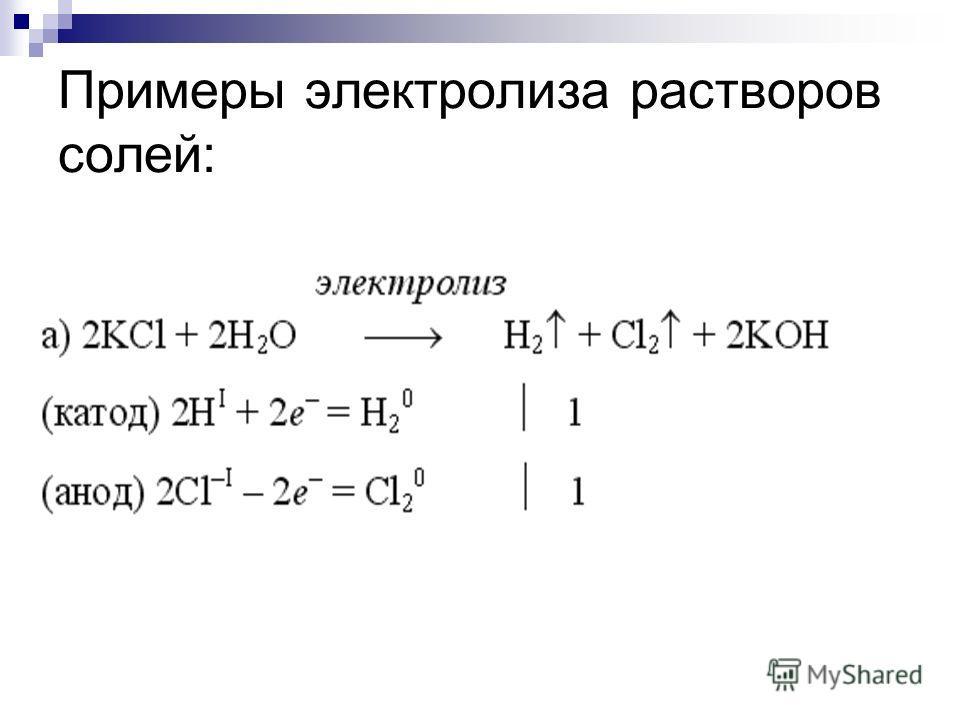 Примеры электролиза растворов солей: