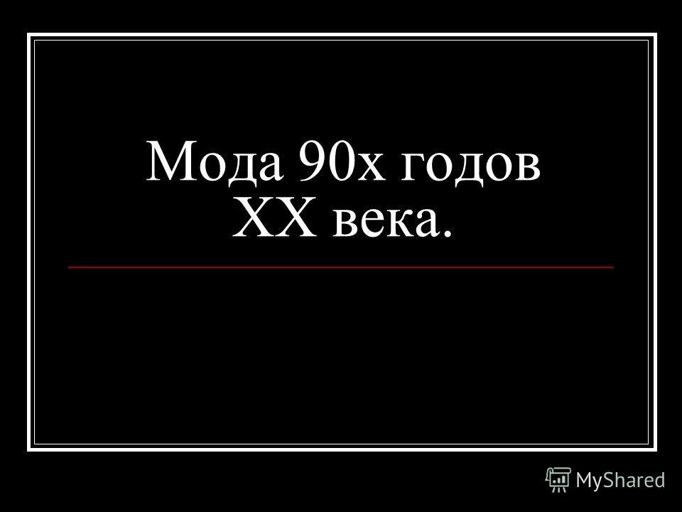 Мода 90х годов ХХ века.