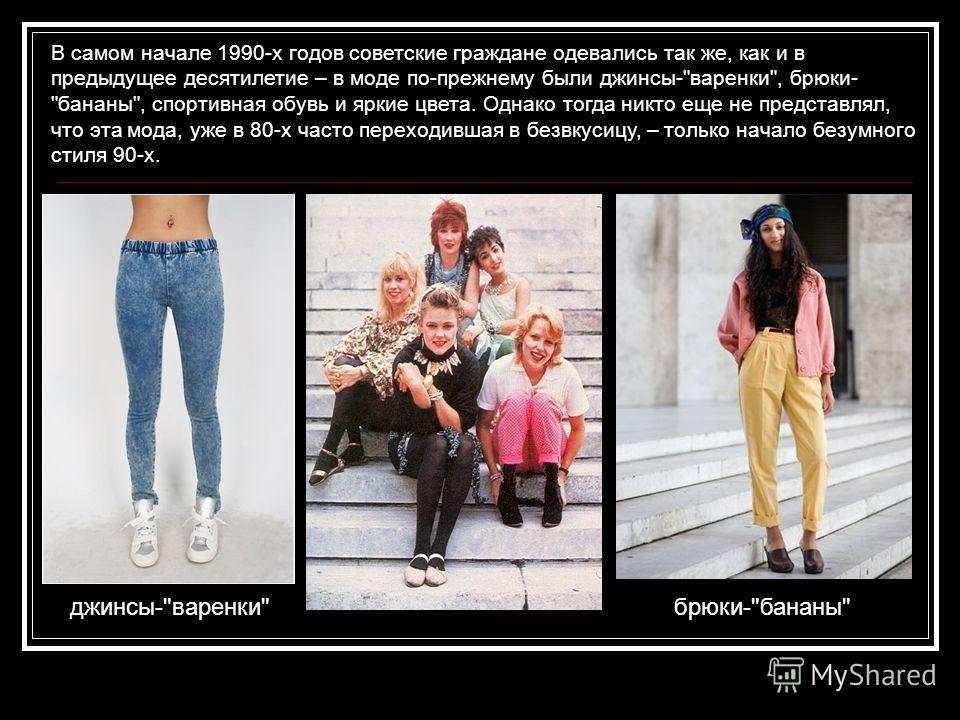 В самом начале 1990-х годов советские граждане одевались так же, как и в предыдущее десятилетие – в моде по-прежнему были джинсы-