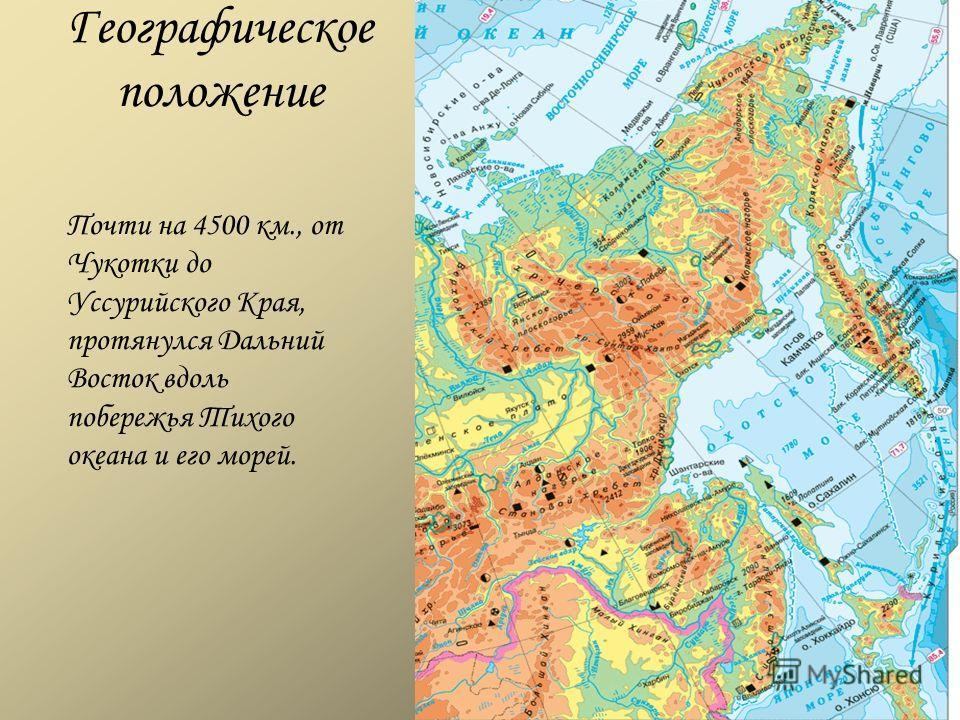 Почти на 4500 км., от Чукотки до Уссурийского Края, протянулся Дальний Восток вдоль побережья Тихого океана и его морей.