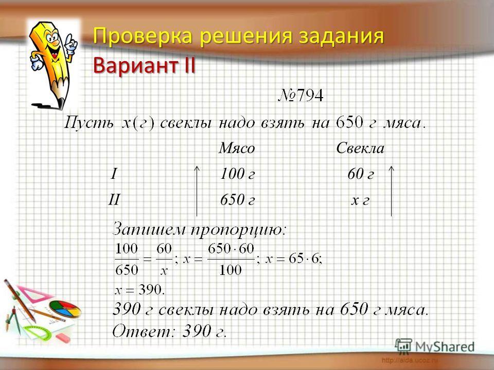 Проверка решения задания Вариант II МясоСвекла I100 г60 г II650 гх г