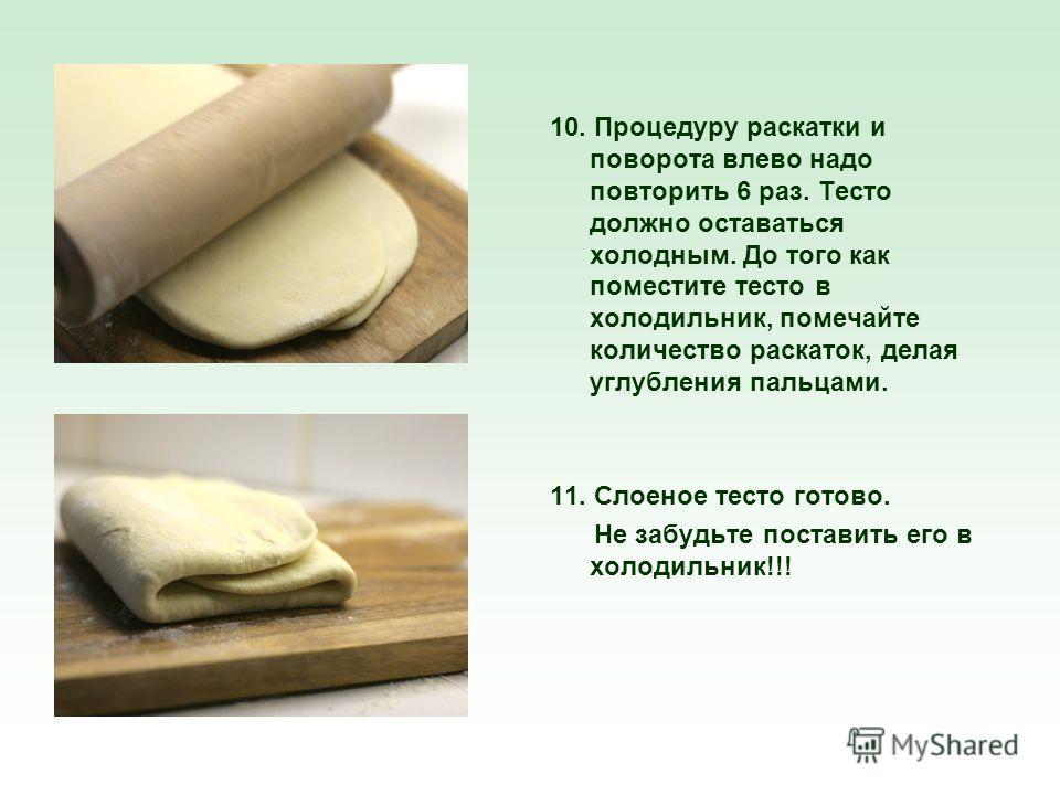 10. Процедуру раскатки и поворота влево надо повторить 6 раз. Тесто должно оставаться холодным. До того как поместите тесто в холодильник, помечайте количество раскаток, делая углубления пальцами. 11. Слоеное тесто готово. Не забудьте поставить его в