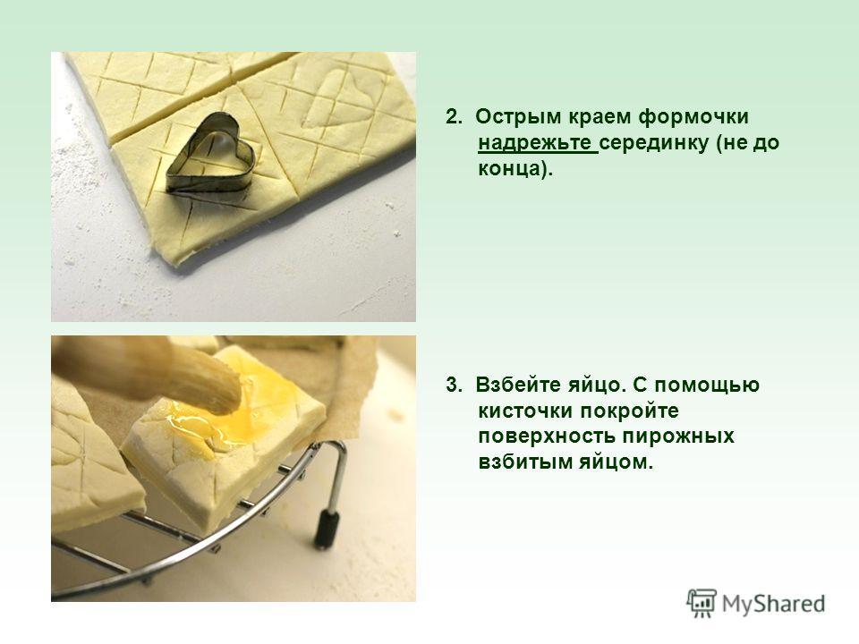 2. Острым краем формочки надрежьте серединку (не до конца). 3. Взбейте яйцо. С помощью кисточки покройте поверхность пирожных взбитым яйцом.