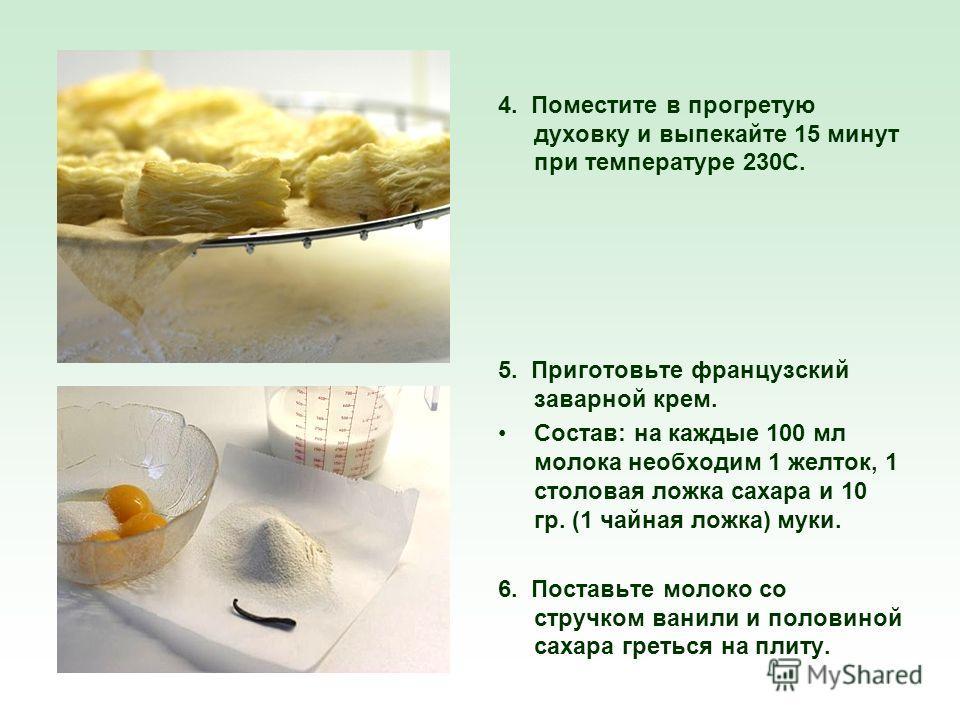 4. Поместите в прогретую духовку и выпекайте 15 минут при температуре 230С. 5. Приготовьте французский заварной крем. Состав: на каждые 100 мл молока необходим 1 желток, 1 столовая ложка сахара и 10 гр. (1 чайная ложка) муки. 6. Поставьте молоко со с
