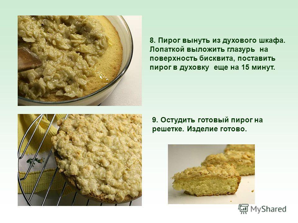8. Пирог вынуть из духового шкафа. Лопаткой выложить глазурь на поверхность бисквита, поставить пирог в духовку еще на 15 минут. 9. Остудить готовый пирог на решетке. Изделие готово.