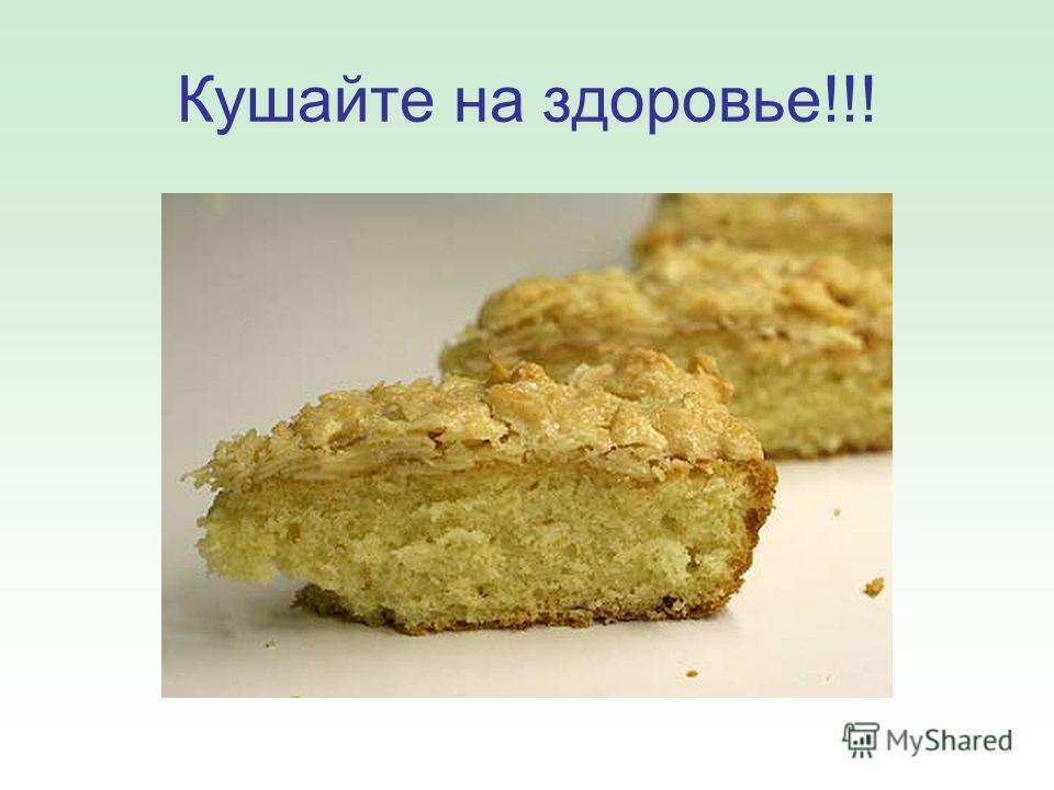 Кушайте на здоровье!!!